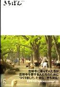kichibon.jpg